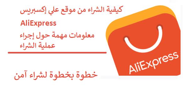 شرح كيفية الشراء من موقع aliexpress للمغاربة