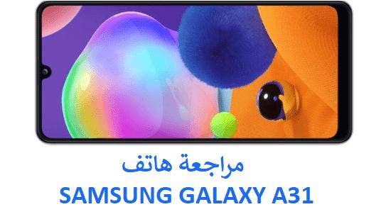 مواصفات هاتف SAMSUNG GALAXY A31