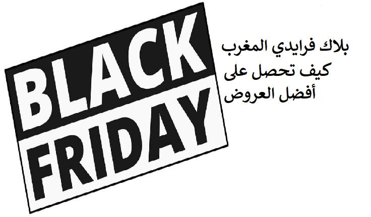بلاك فرايدي المغرب black friday maroc
