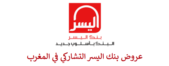 عروض بنك اليسر الاسلامي