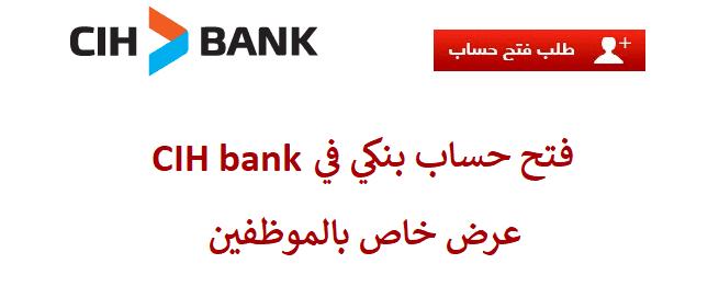 فتح حساب بنكي في cih bank للموظفين 2021