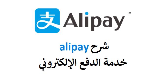 شرح alipay، ما هي خدمة alipay