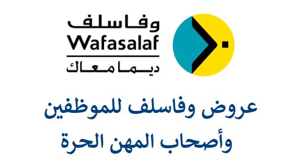 عروض wafasalaf