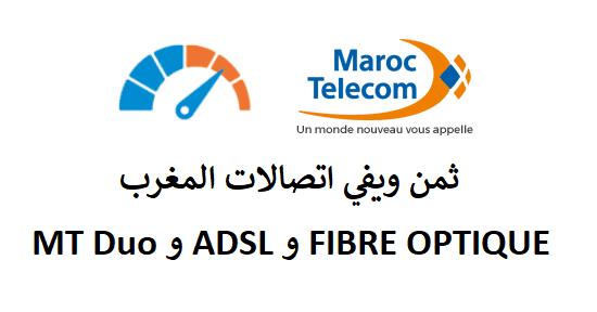 ثمن ويفي اتصالات المغرب 2021
