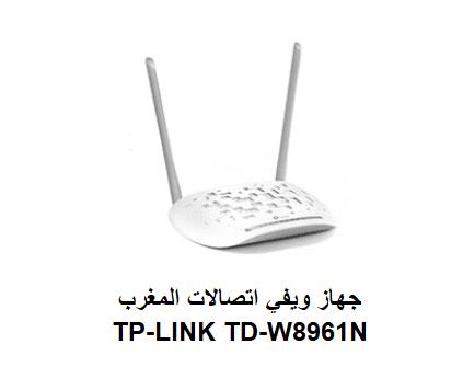 ثمن جهاز ويفي TP-LINK TD-W8961N