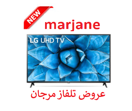 عروض تلفاز مرجان 2020