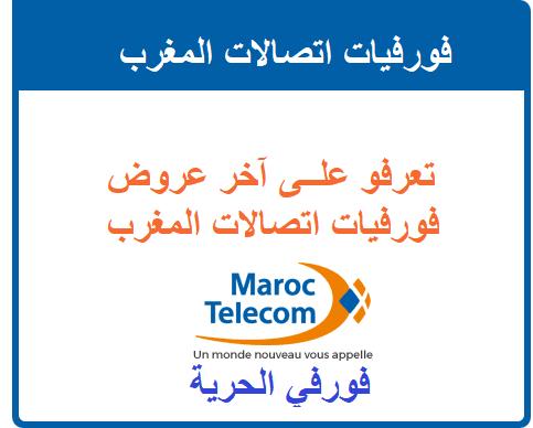 فورفيات اتصالات المغرب 2021
