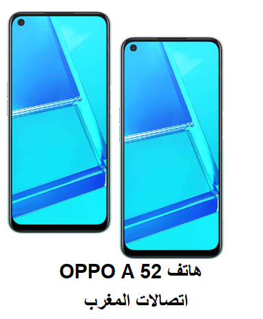 هاتف OPPO A52 اتصالات المغرب