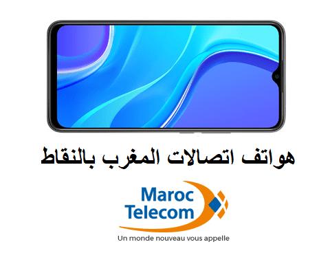 هواتف اتصالات المغرب بالنقاط 2021