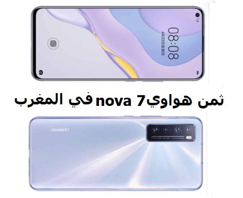 ثمن هواوي nova 7 في المغرب