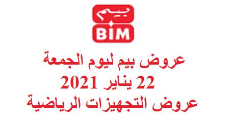 عروض بيم ليوم الجمعة 22 يناير 2021 (1)
