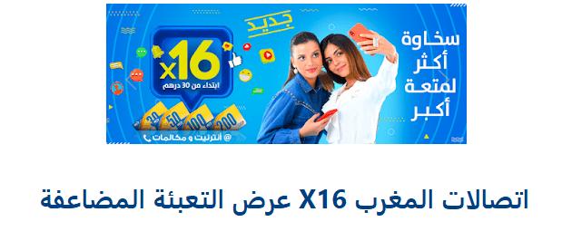 عرض التعبئة المضاعفة X16 اتصالات المغرب 2021