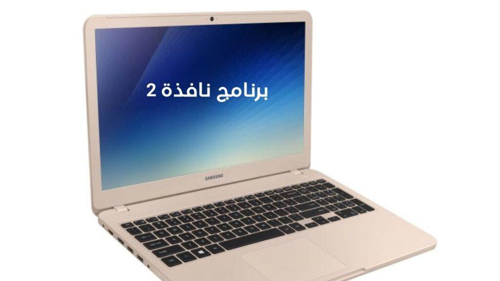 برنامج نافذة 2، عروض مؤسسة محمد السادس nafida 2