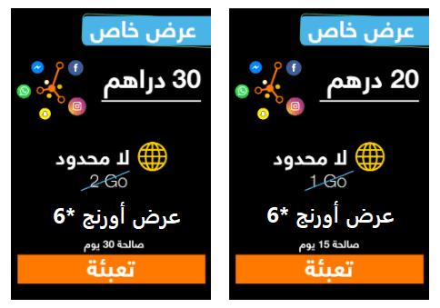 عرض أورنج *6 ، هل يوجد عرض اورنج *6 حاليا 2021 ، عروض اورنج المغرب *6